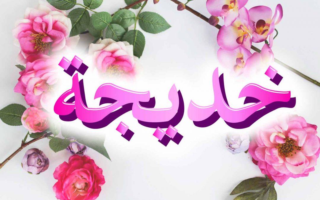 Belajar Dari Khadijah, Istri yang Paling Dicintai Rasulullah