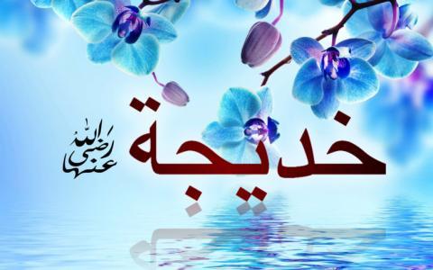 Inilah Alasan Dibalik Besarnya Cinta Rasulullah Kepada Khadijah